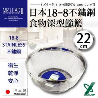 【YOSHIKAWA】MIZ-LEADII 18-8不鏽鋼深型圓篩籃.蔬果瀝水籃(22cm)