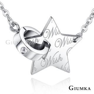 【GIUMKA】許願星 白鋼項鍊  名媛淑女款  MN5071-1(銀色白鋯)