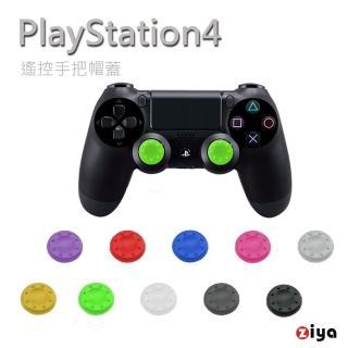 【ZIYA】SONY PS4 副廠 遙控手把3D按鈕帽蓋 炫彩系列(4入)