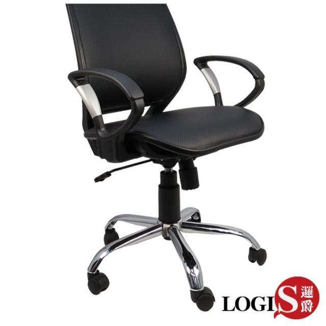 【LOGIS】格鬥士洞洞皮面墊辦公椅/電腦椅