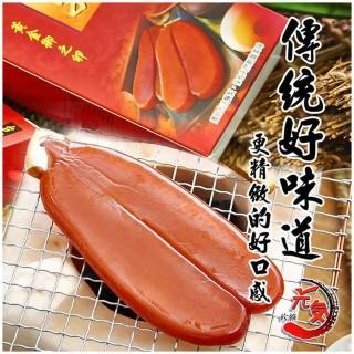 【元氣珍饌】金鑽優質獎烏魚子禮盒2盒(4兩/片;共2片)