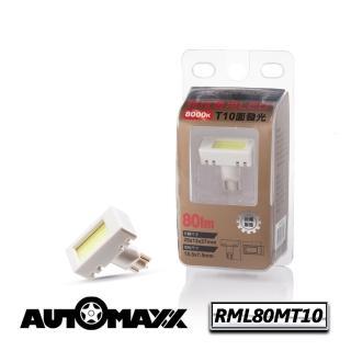 【AUTOMAXX】RML80MT10 『亮白光』面發光LED燈(T10雙尖車燈)
