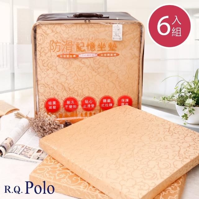 【R.Q.POLO】防滑緹花記憶坐墊