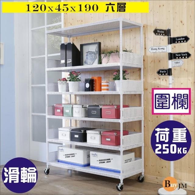 【BuyJM】洞洞板120x45x190cm耐重六層附輪置物架+5組圍欄