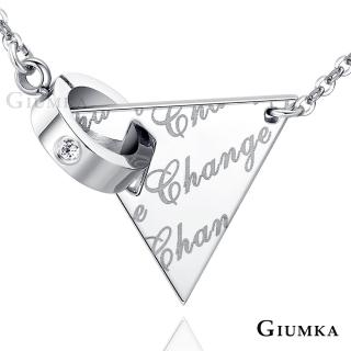 【GIUMKA】開始改變 白鋼項鍊  名媛淑女款  MN5131-1(銀色白鋯)