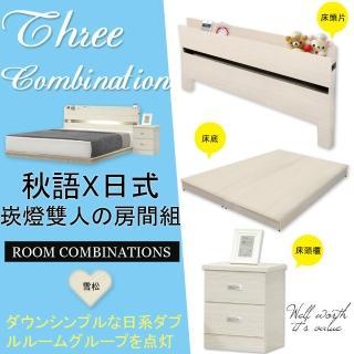 【HOME MALL-秋語雪松崁燈】雙人5尺三件式房間組(雪松色)