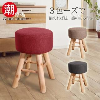 【Cest Chic】小王子歷險記小椅凳-3色可選(小椅凳)