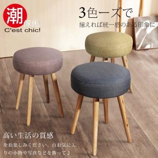 【Cest Chic】青春紀念冊小椅(2色可選)