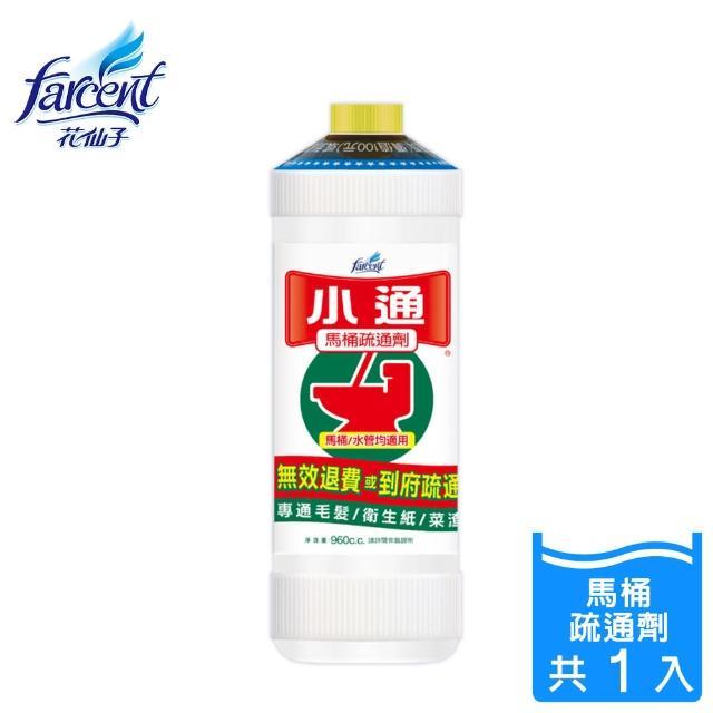 【潔霜】小通馬桶專用疏通劑(960cc)/