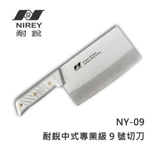 【耐銳】NIREY三層鋼 - 中式專業級切刀 NY-09