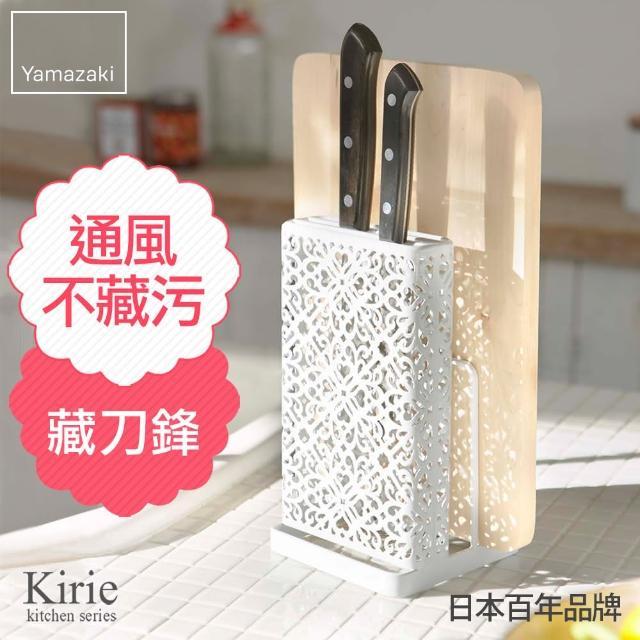 【YAMAZAKI】Kirie典雅雕花刀具砧板架(白)