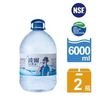 【金車】波爾天然水6L-2罐/箱-含運