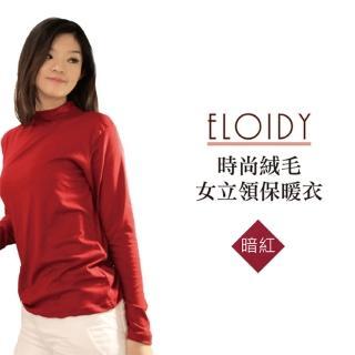 【Eloidy艾若娣】時尚絨毛女立領保暖衣-暗紅 Free(發熱衣)