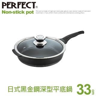 【PERFECT 理想】日式黑金剛深型平底鍋-台灣製造(33cm單把附蓋)
