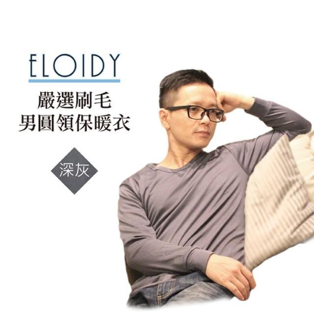 【Eloidy艾若娣】嚴選刷毛男圓領保暖衣-深灰(發熱衣)/
