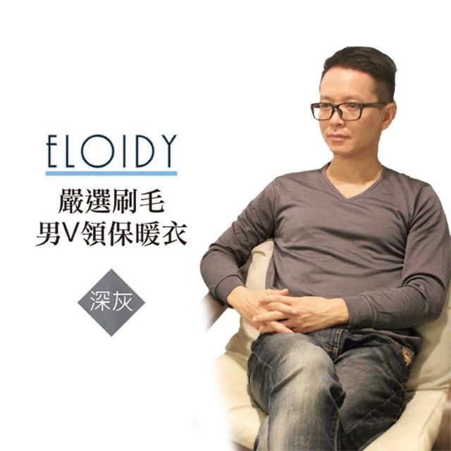 【Eloidy艾若娣】嚴選刷毛男V領保暖衣-深灰(發熱衣)/