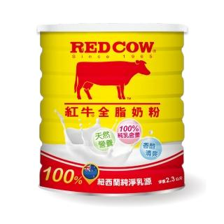 【紅牛】全脂牛奶粉罐裝2.3kg(100%含乳量)