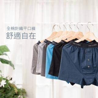 【Sun Flower三花】五片式針織平口褲.男內褲_紅色(專利五片式平口褲/四角褲)