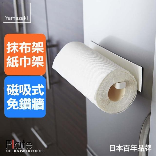 【日本YAMAZAKI】Plate磁吸式廚房紙巾架(白)/