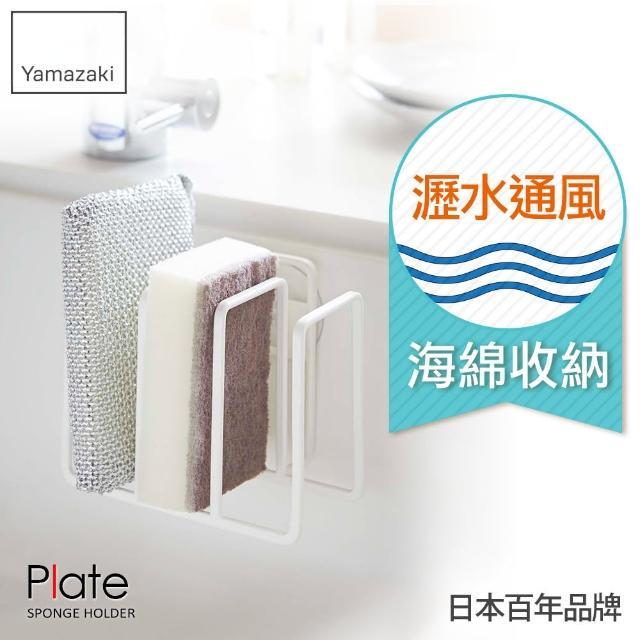 【日本YAMAZAKI】Plate海綿收納架(白)/