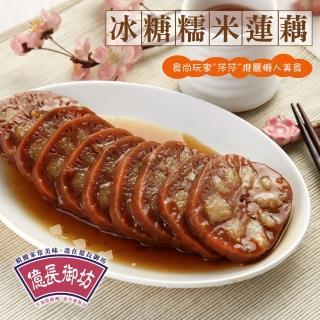 【鮮食家任選799】南門市場億長御坊冰糖蓮藕(300g/包)/