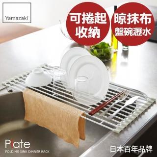 【日本YAMAZAKI】Plate多功能瀝水架S(白)