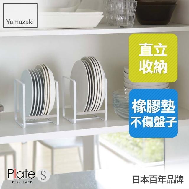 【日本YAMAZAKI】Plate日系框型盤架S(白)/
