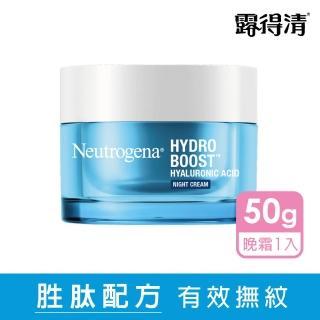 【Neutrogena露得清】水活保濕3D晚安面膜(50g)