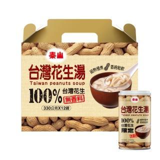 【泰山】台灣花生湯330g(12入/禮盒)