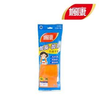 【楓康】加長型防護手套(M/8.5x38cm)