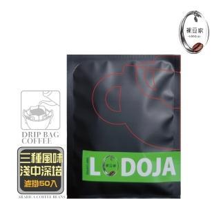 【LODOJA裸豆家】精品濾掛咖啡50入(3種風味)