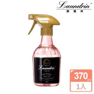 【朗德林】日本Laundrin香水系列芳香噴霧-370ml(典雅花香)