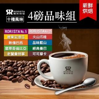 【RORISTA】新鮮烘焙咖啡豆4磅品味組_十種風味任選(安提瓜/藍山/曼巴/曼特寧/哥倫比亞/摩卡/爪哇/巴西)