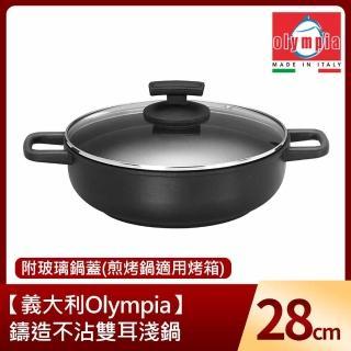 【義大利Olimpia】雙耳淺鍋含上蓋28cm(煎烤鍋)