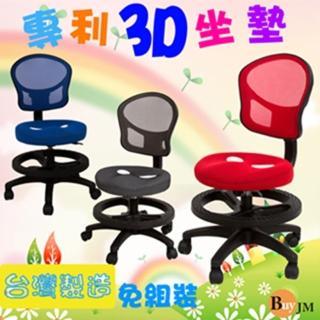 《BuyJM》薇妮網背專利坐墊兒童成長椅/ 三色可選