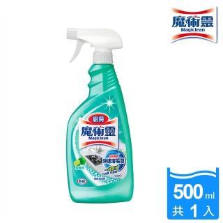 【魔術靈】廚房清潔劑_噴槍瓶500ml(萊姆香)