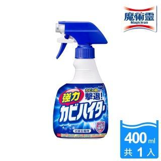 【浴室魔術靈】日本原裝去霉劑噴槍瓶(400ml)