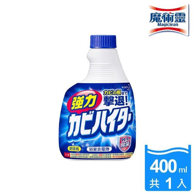 【浴室魔術靈】日本原裝去霉劑更替瓶(400ml)/