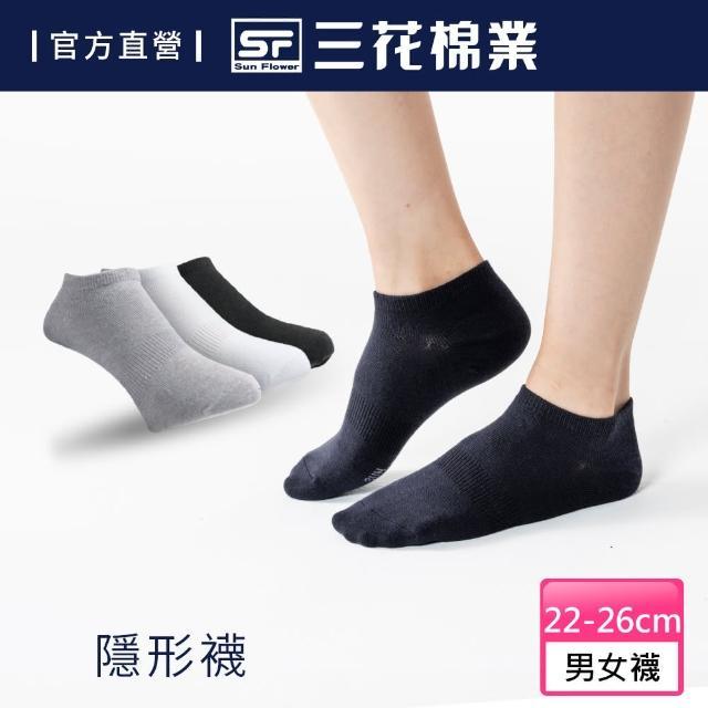 【SunFlower三花】素面隱形襪(短襪/襪子)/