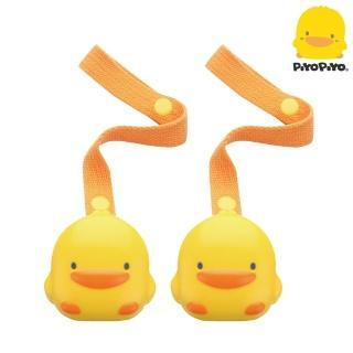 【Piyo Piyo 黃色小鴨】萬用夾鍊帶組(2入)