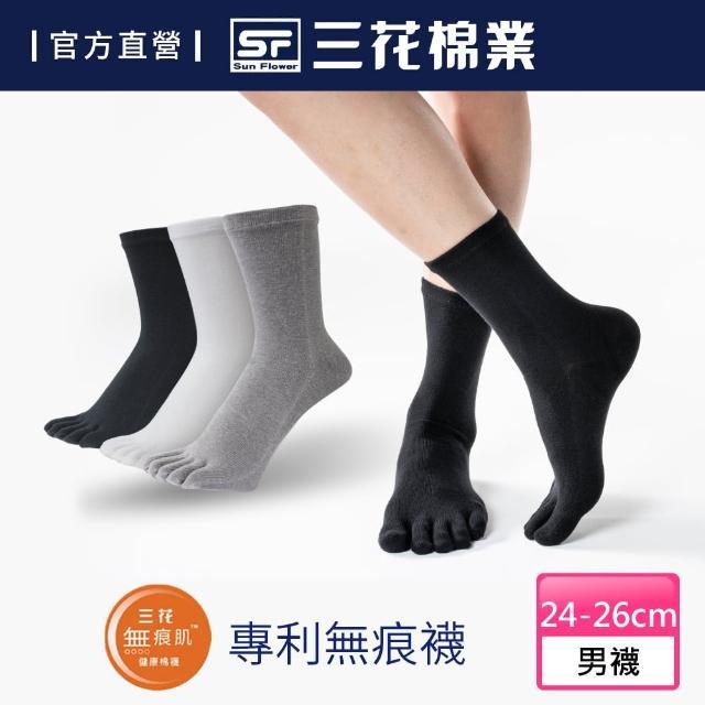 【SunFlower三花】無痕肌五趾襪(襪子/無痕襪)/