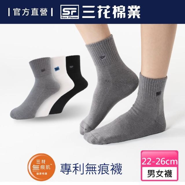 【SunFlower三花】無痕肌1/2毛巾底運動襪(襪子/無痕襪/運動襪)/