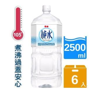 【泰山】純水2500ml(6入/箱)