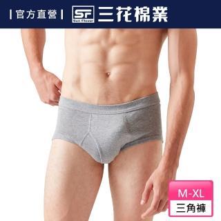 【Sun Flower三花】彩色三角褲_中灰(100%全棉三角褲)