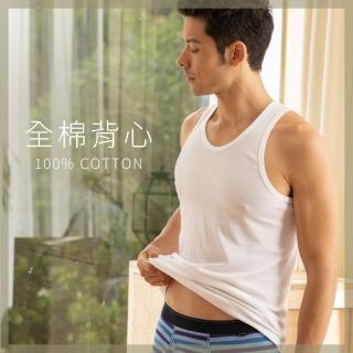 【Sun Flower三花】全棉背心.男背心(100%全棉背心/男內衣)