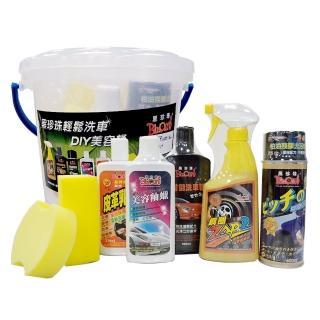 【黑珍珠】輕鬆洗車DIY美容桶 超值8件組(汽車|皮椅|清潔|打蠟|保養)