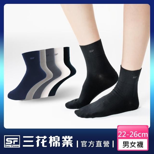 【SunFlower三花】無痕肌1/2男女適用襪(襪子/無痕襪/短襪)/