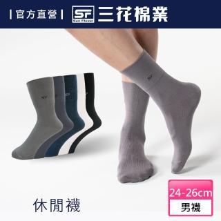 【SunFlower三花】399_三花無鬆緊帶紳士休閒襪(襪子/無痕襪)