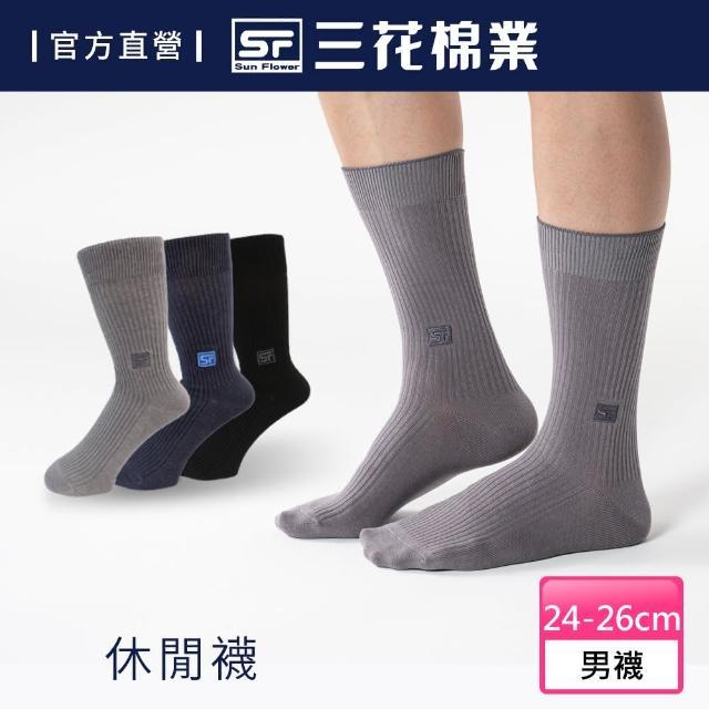 【SunFlower三花】休閒襪.襪子(長襪/休閒襪/中長襪/中統襪)/