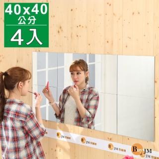 【Buyjm】莉亞加大40公分壁貼鏡/裸鏡/4片組